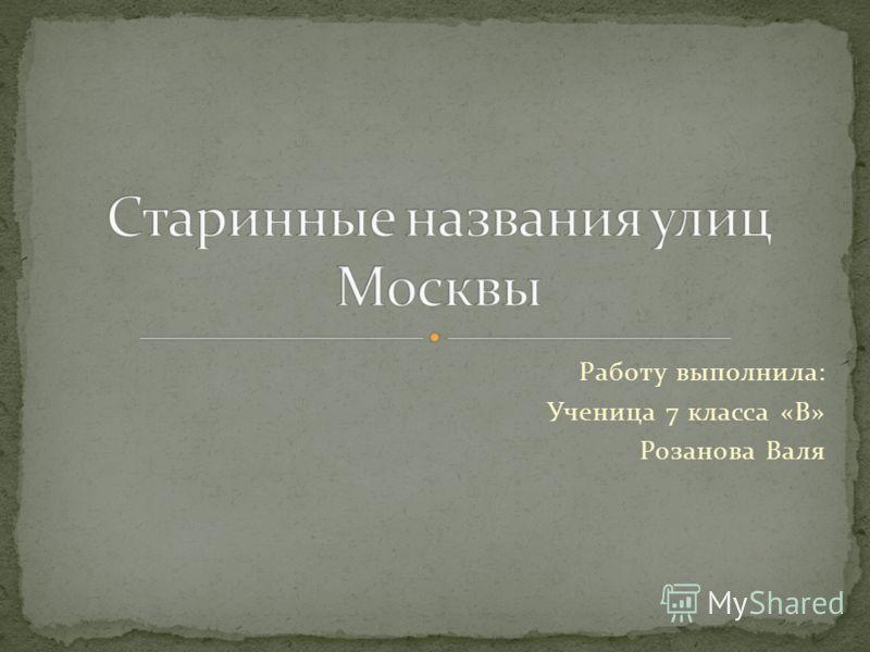 Работу выполнила: Ученица 7 класса «В» Розанова Валя