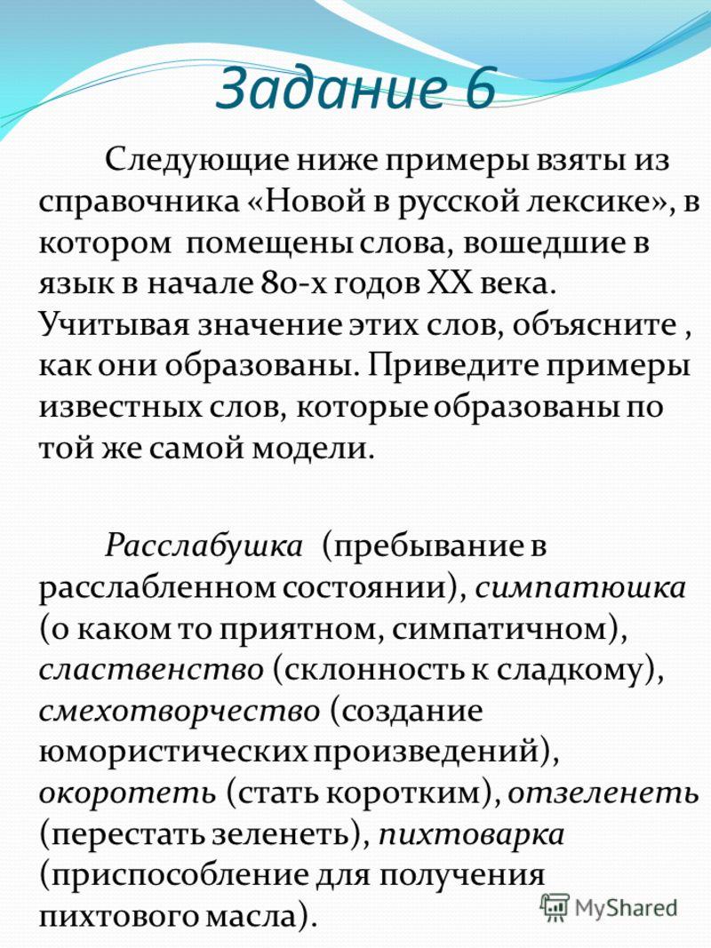 Задание 6 Следующие ниже примеры взяты из справочника «Новой в русской лексике», в котором помещены слова, вошедшие в язык в начале 80-х годов XX века. Учитывая значение этих слов, объясните, как они образованы. Приведите примеры известных слов, кото