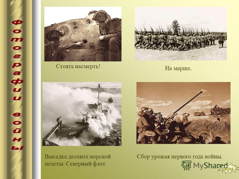 Стоять насмерть! На марше. Высадка десанта морской пехоты. Северный флот. Сбор урожая первого года войны. далее