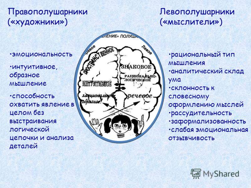 эмоциональность интуитивное, образное мышление способность охватить явление в целом без выстраивания логической цепочки и анализа деталей рациональный тип мышления аналитический склад ума склонность к словесному оформлению мыслей рассудительность заф