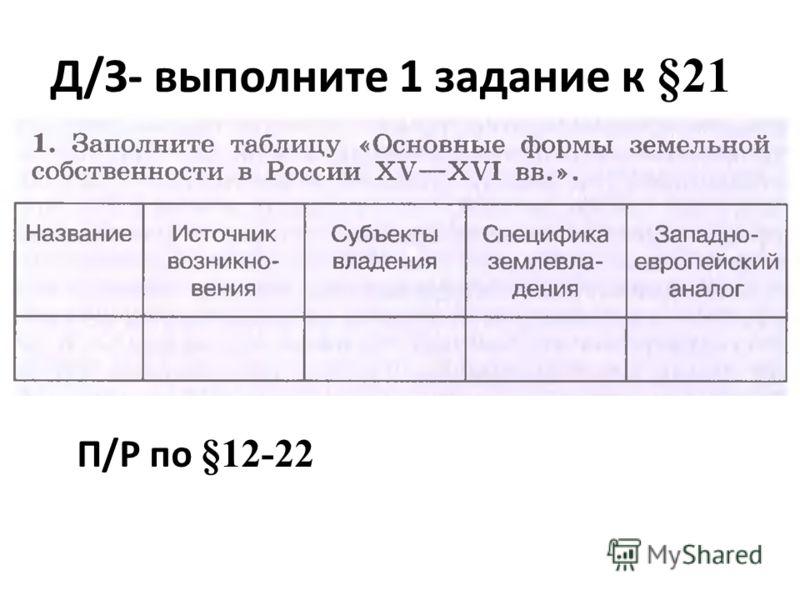 Д/З- выполните 1 задание к §21 П/Р по §12-22