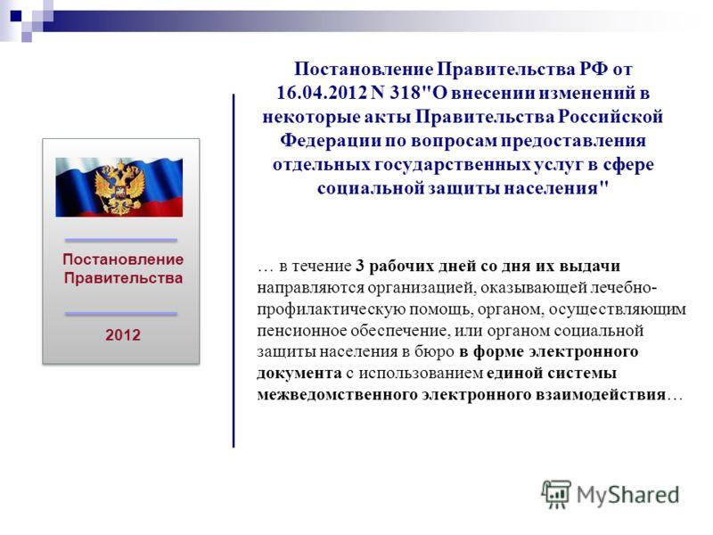 Постановление Правительства 2012 Постановление Правительства РФ от 16.04.2012 N 318