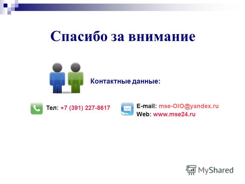 E-mail: mse-OIO@yandex.ru Web: www.mse24.ru Тел: +7 (391) 227-8617 Контактные данные: Спасибо за внимание