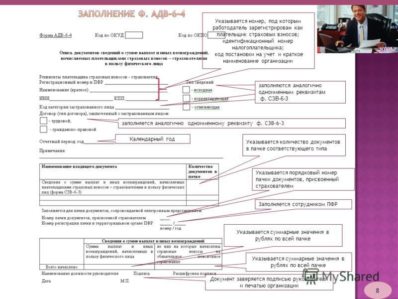 заполняются аналогично одноименным реквизит ам ф. СЗВ-6-3 заполняется аналогично одноименному реквизиту ф. СЗВ-6-3 Указывается номер, под которым работодатель зарегистрирован как плательщик страховых взносов; идентификационный номер налогоплательщика