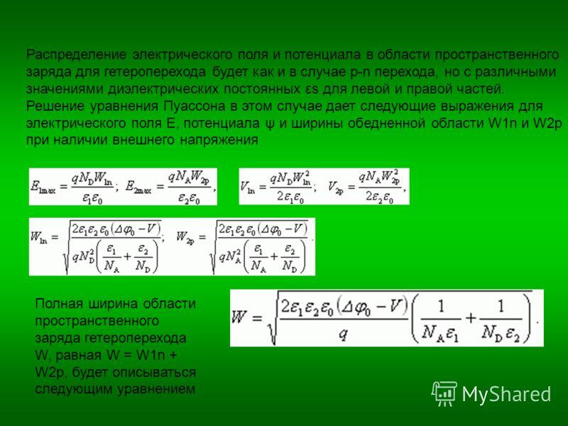 Распределение электрического поля и потенциала в области пространственного заряда для гетероперехода будет как и в случае p-n перехода, но с различными значениями диэлектрических постоянных εs для левой и правой частей. Решение уравнения Пуассона в э