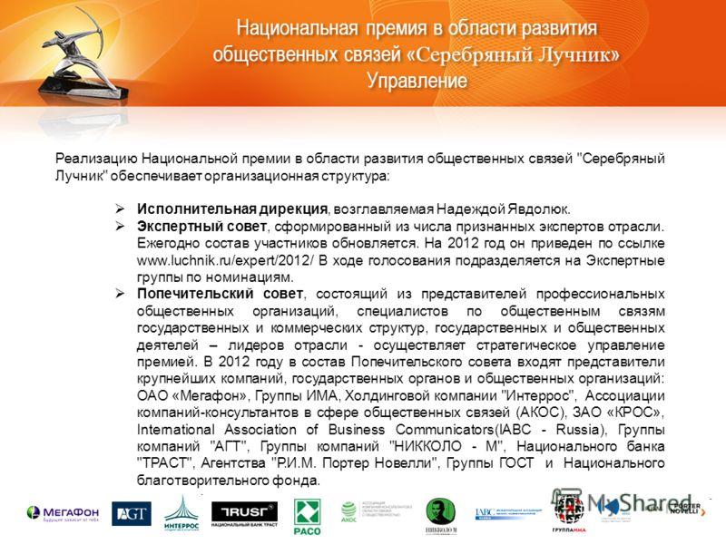 Реализацию Национальной премии в области развития общественных связей