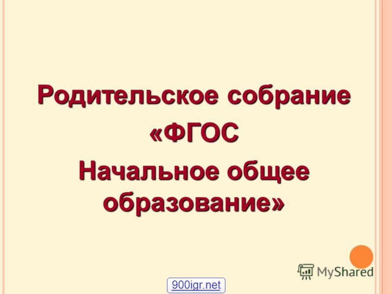 Родительское собрание «ФГОС Начальное общее образование» 900igr.net