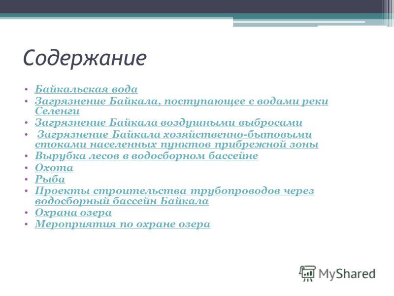 Содержание Байкальская вода Загрязнение Байкала, поступающее с водами реки СеленгиЗагрязнение Байкала, поступающее с водами реки Селенги Загрязнение Байкала воздушными выбросами Загрязнение Байкала хозяйственно-бытовыми стоками населенных пунктов при