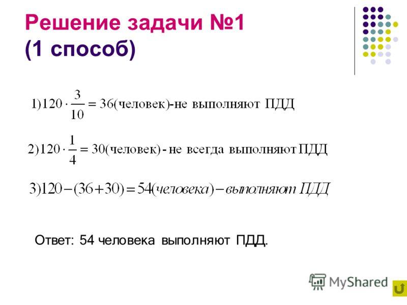 Решение задачи 1 (1 способ) Ответ: 54 человека выполняют ПДД.