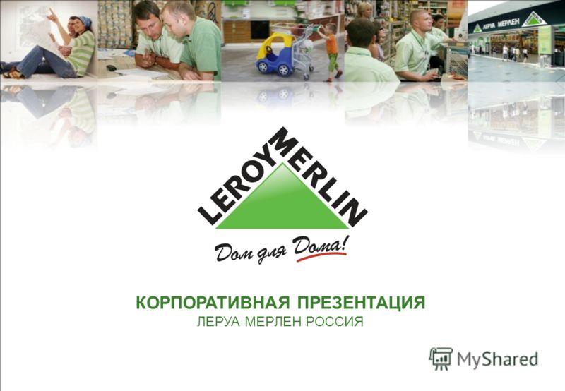 КОРПОРАТИВНАЯ ПРЕЗЕНТАЦИЯ ЛЕРУА МЕРЛЕН РОССИЯ