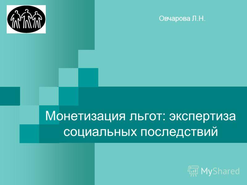Монетизация льгот: экспертиза социальных последствий Овчарова Л.Н.