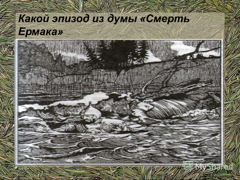 Какой эпизод из думы «Смерть Ермака» изобразил художник Б. Дехтярев?