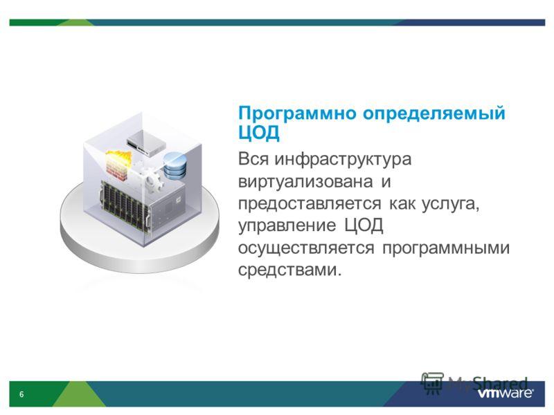 6 Вся инфраструктура виртуализована и предоставляется как услуга, управление ЦОД осуществляется программными средствами.