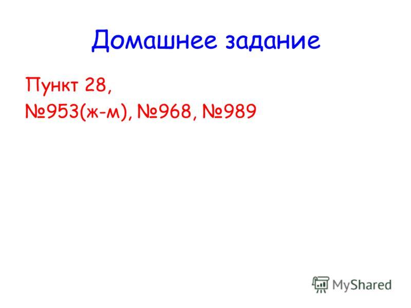 Домашнее задание Пункт 28, 953(ж-м), 968, 989