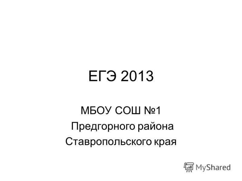 ЕГЭ 2013 МБОУ СОШ 1 Предгорного района Ставропольского края