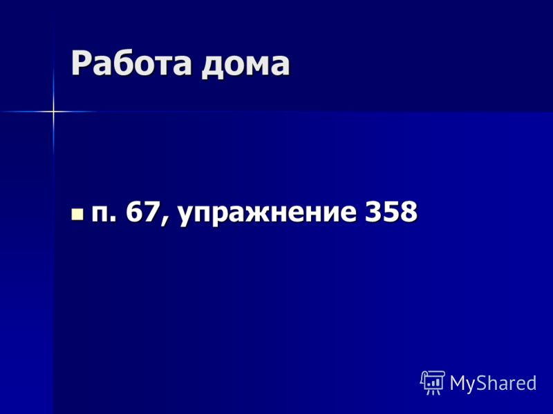 Работа дома п. 67, упражнение 358 п. 67, упражнение 358