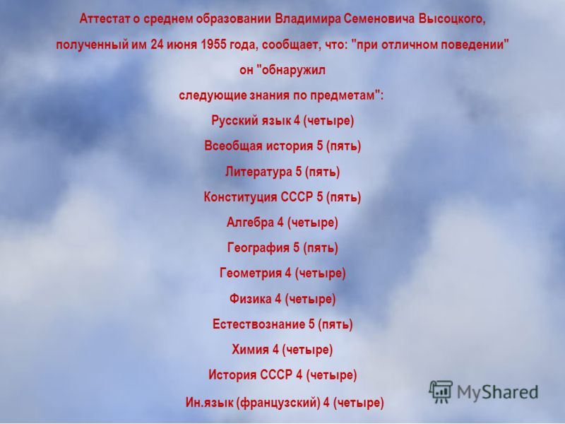 Аттестат о среднем образовании Владимира Семеновича Высоцкого, полученный им 24 июня 1955 года, сообщает, что: