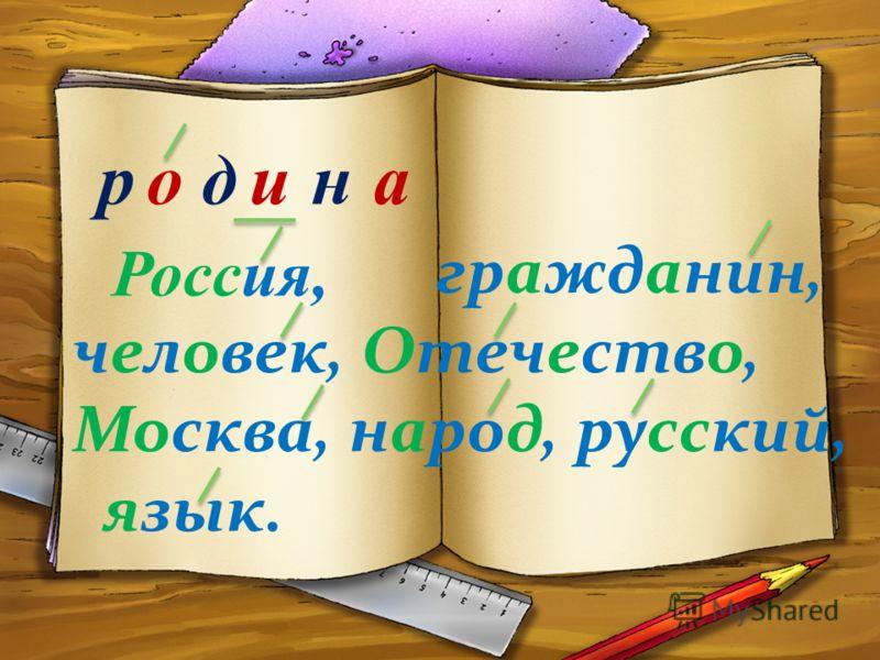 рднаои гражданин, человек, Отечество, Москва, народ, русский, язык. Россия,