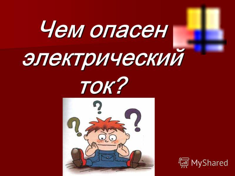 Чем опасен электрический ток?