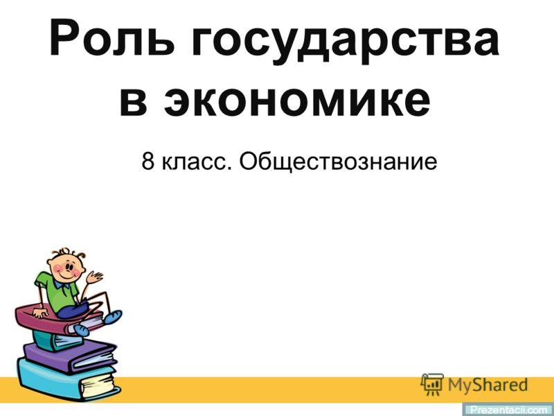 Доклад по обществознанию на тему экономика и государство 8239