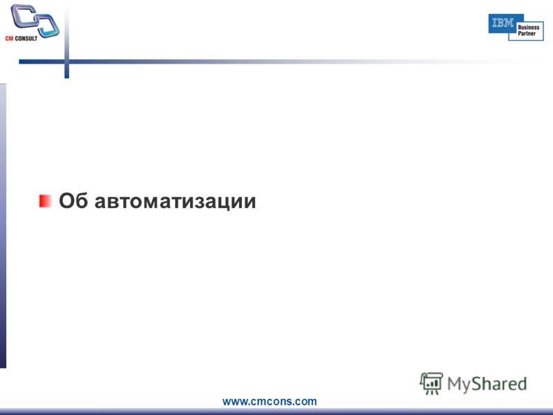 www.cmcons.com Об автоматизации