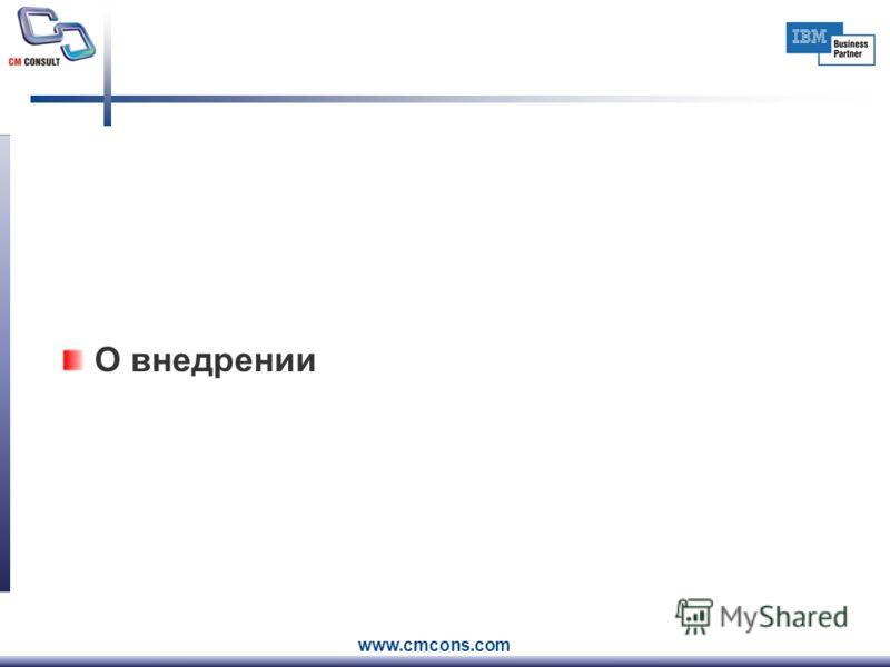 www.cmcons.com О внедрении