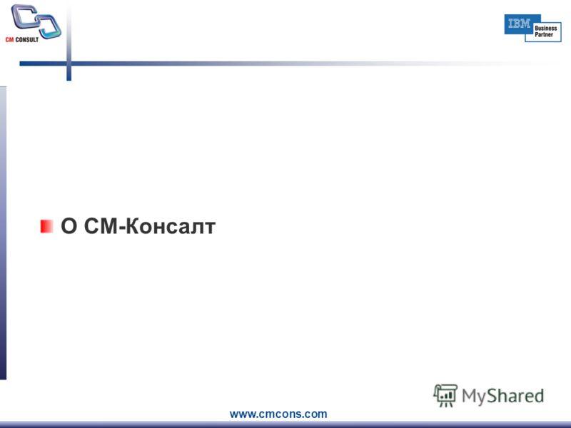 www.cmcons.com О СМ-Консалт