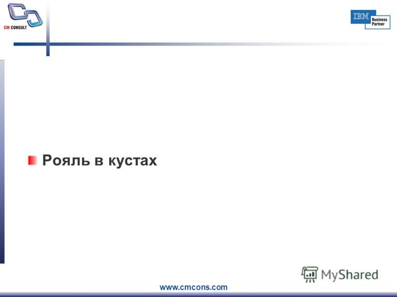 www.cmcons.com Рояль в кустах
