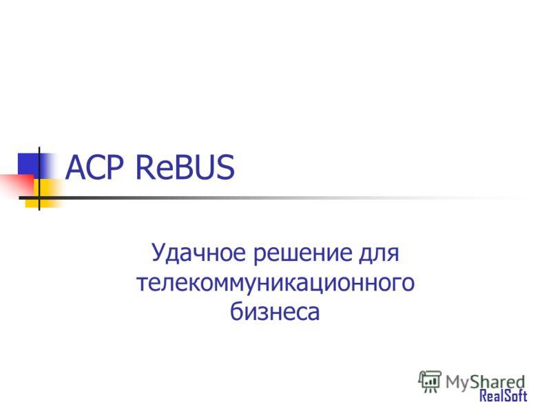 RealSoft АСР ReBUS Удачное решение для телекоммуникационного бизнеса