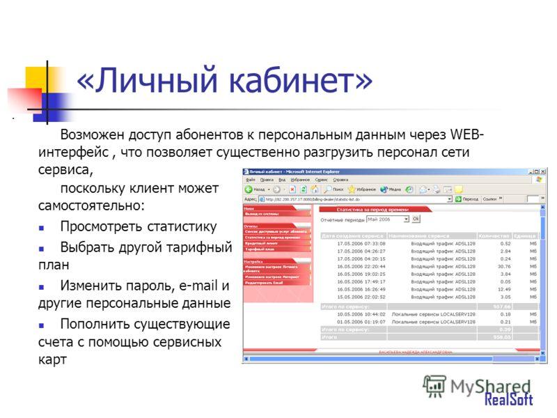 . «Личный кабинет» Возможен доступ абонентов к персональным данным через WEB- интерфейс, что позволяет существенно разгрузить персонал сети сервиса, поскольку клиент может самостоятельно: Просмотреть статистику Выбрать другой тарифный план Изменить п
