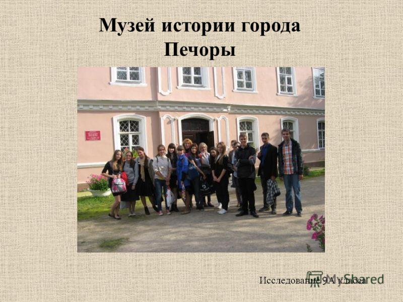Музей истории города Печоры Исследование 9 А класса
