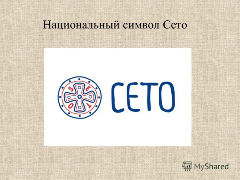 Национальный символ Сето