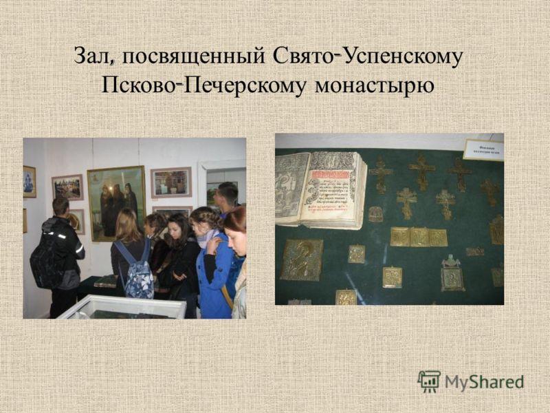 Зал, посвященный Свято - Успенскому Псково - Печерскому монастырю