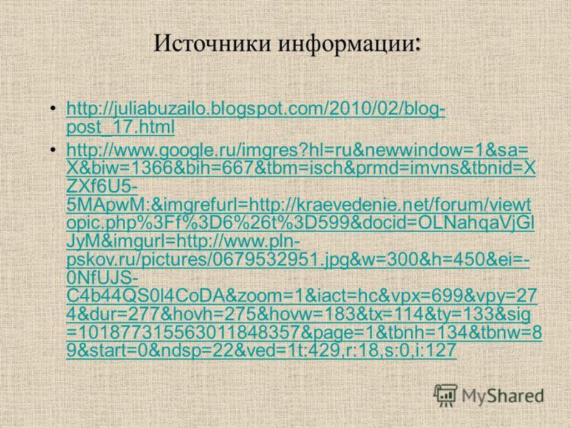 http://juliabuzailo.blogspot.com/2010/02/blog- post_17.htmlhttp://juliabuzailo.blogspot.com/2010/02/blog- post_17.html http://www.google.ru/imgres?hl=ru&newwindow=1&sa= X&biw=1366&bih=667&tbm=isch&prmd=imvns&tbnid=X ZXf6U5- 5MApwM:&imgrefurl=http://k