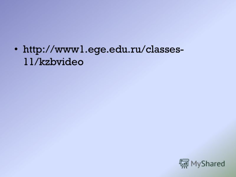 http://www1.ege.edu.ru/classes- 11/kzbvideo