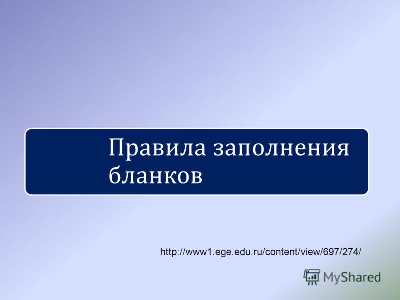 http://www1.ege.edu.ru/content/view/697/274/ Правила заполнения бланков