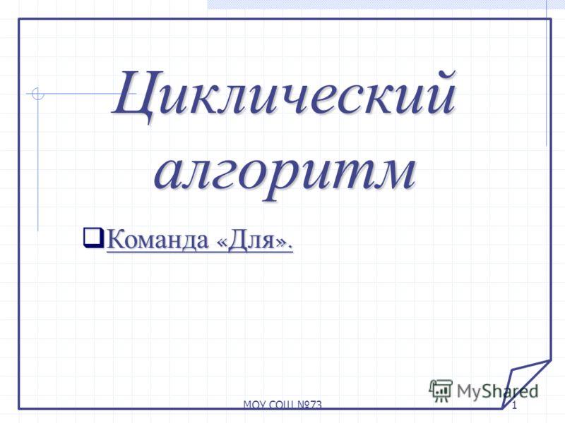 МОУ СОШ 731 Циклический алгоритм Команда « Для ». Команда « Для ».