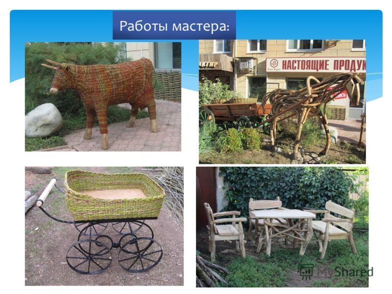 Работы мастера :