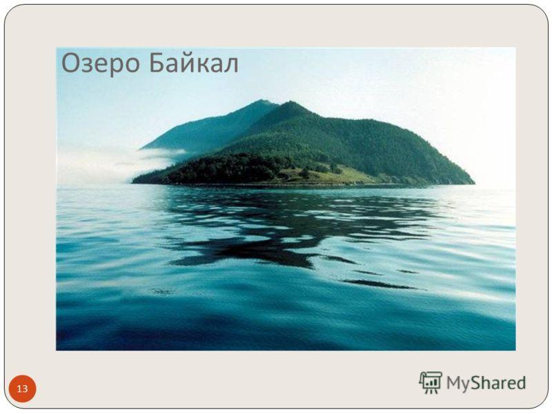 Озеро Байкал 13