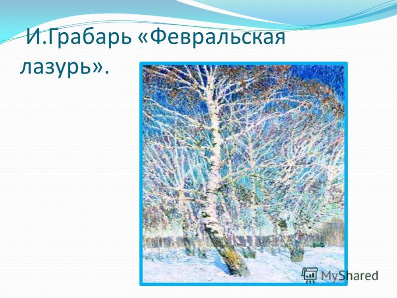 Используемый материал Великое наследие русских художников