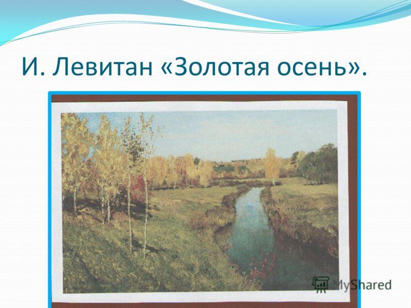 И. Левитан «Большая вода».