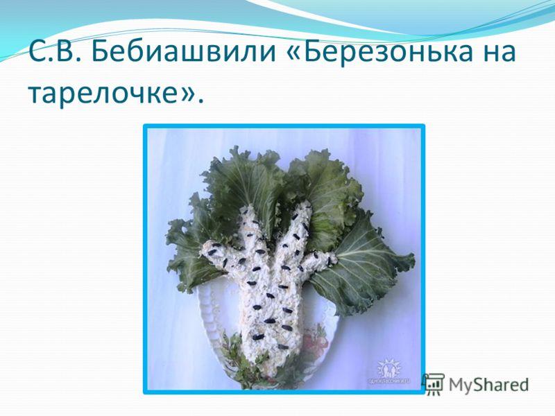 Семья Батуловых « Березовая ваза».