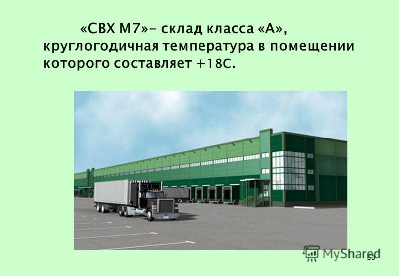 53 «СВХ М7»- склад класса «А», круглогодичная температура в помещении которого составляет + 18С.