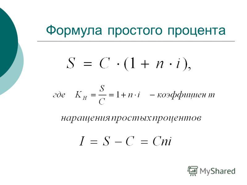 Формула простого процента