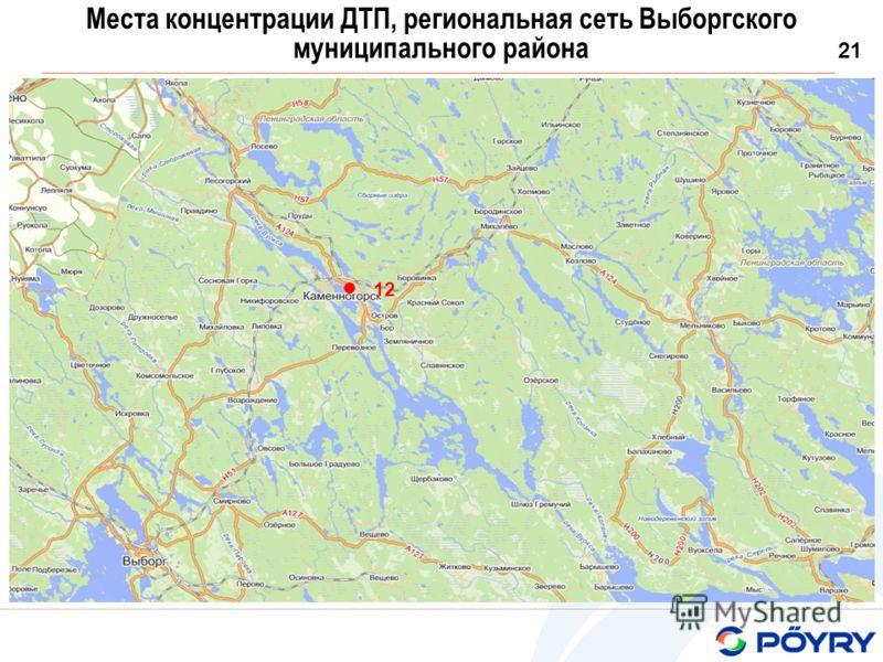 21 Места концентрации ДТП, региональная сеть Выборгского муниципального района 12