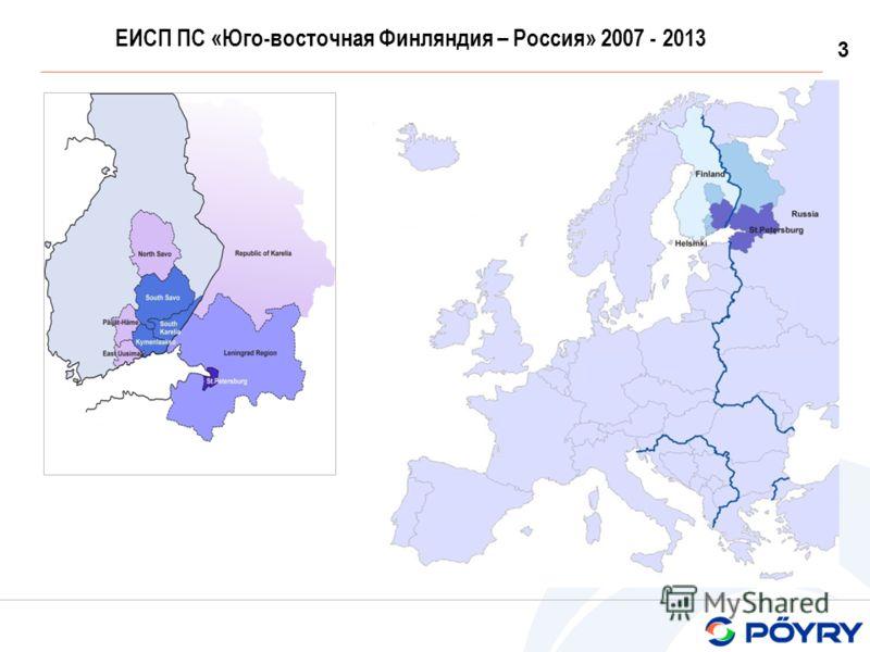 3 ЕИСП ПС «Юго-восточная Финляндия – Россия» 2007 - 2013