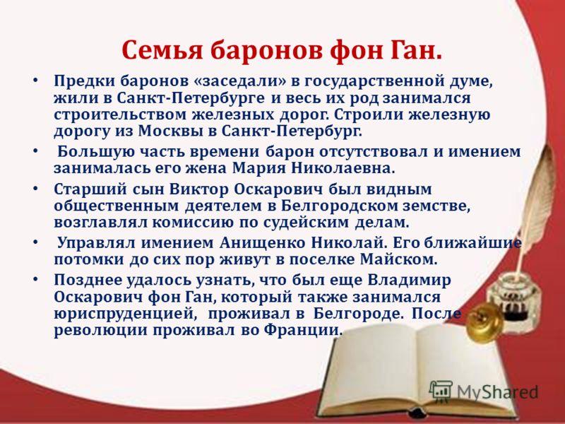 Афанасьев Петр Николаевич охранник баронессы Марии Николаевны фон Ган. Проживал в деревне Грязной. После революции работал на железнодорожной станции в Белгороде и погиб в аварии на железной дороге.
