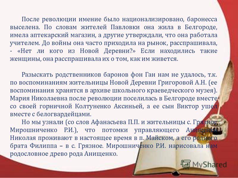 Ган, Елена Андреевна Ган, Елена Андреевна (18141842) русская писательница, мать Елены Петровны Блаватской, потомок младшей ветви Августа Гана. Елены Петровны Блаватской