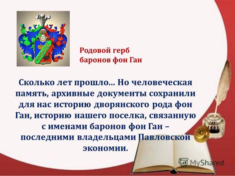 После революции имение было национализировано, баронесса выселена. По словам жителей Павловки она жила в Белгороде, имела аптекарский магазин, а другие утверждали, что она работала учителем. До войны она часто приходила на рынок, расспрашивала, - «Не