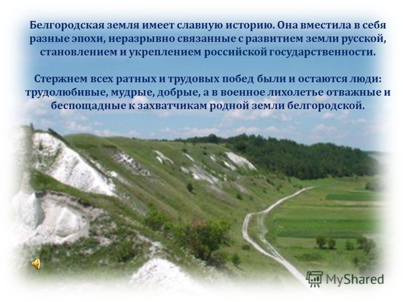 История поселка воссоздавалась по крупинкам на протяжении нескольких лет. Она рассказывает о судьбах его людей созвучных с историей страны и Белгородского края.